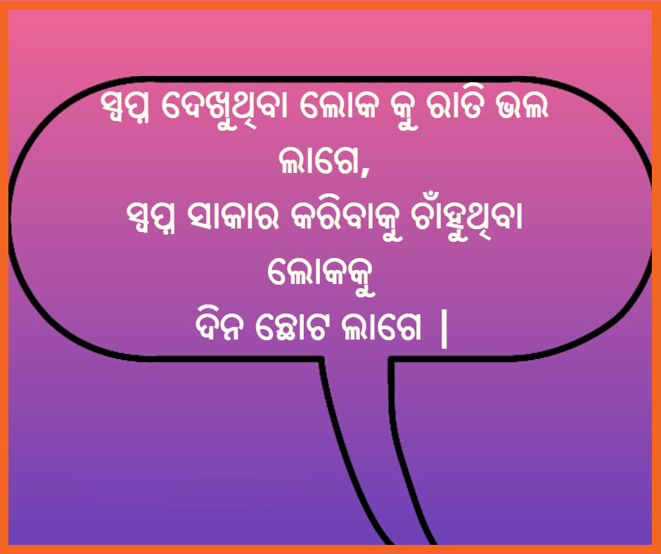 odia quotes for life image    odia thoughts with meaning photo