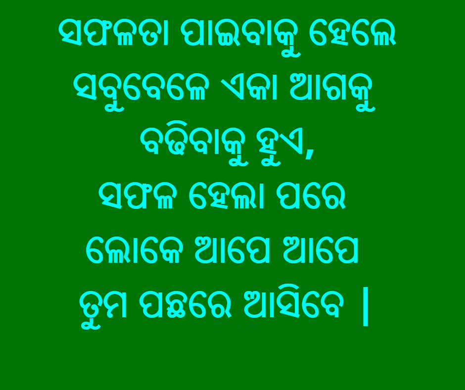 odia quotes for life    odia thoughts for life