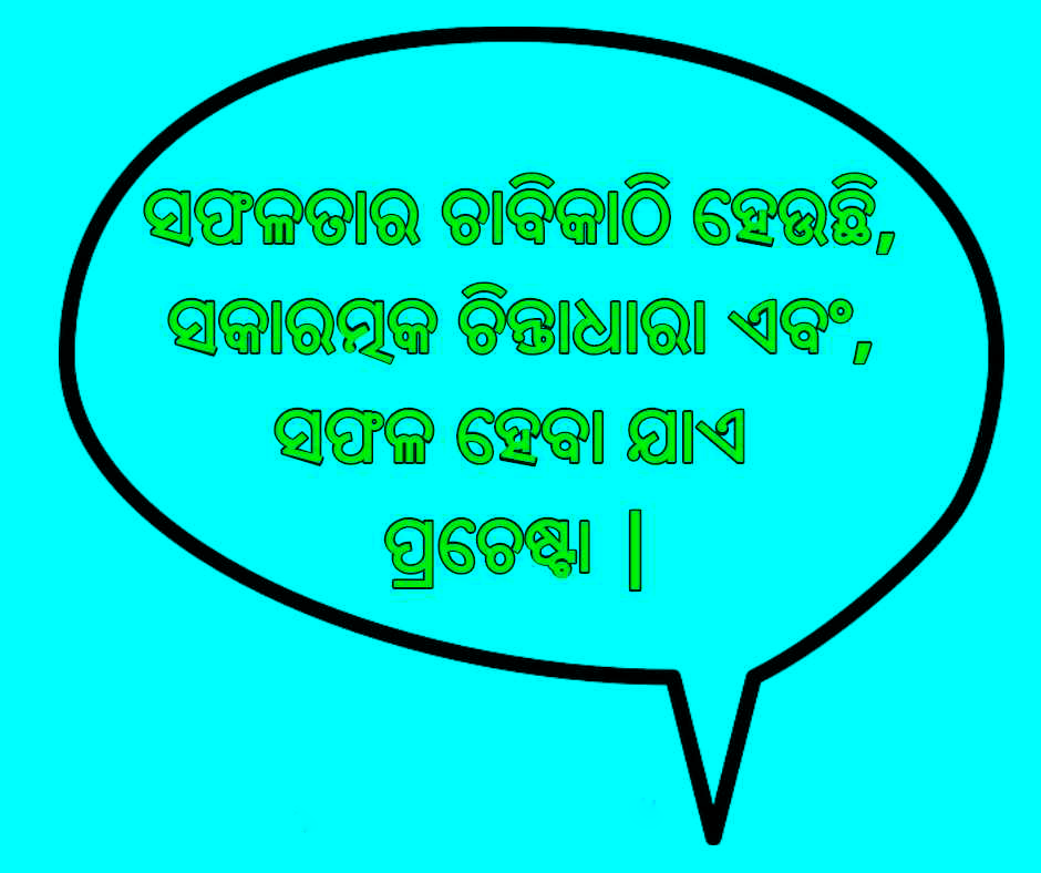 odia quotes for student    odia thought for students