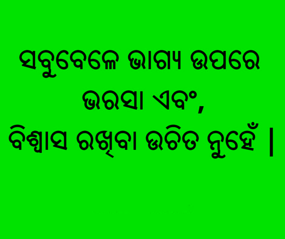 odia thoughts for students wallpaper