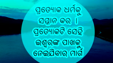 great odia thoughts students