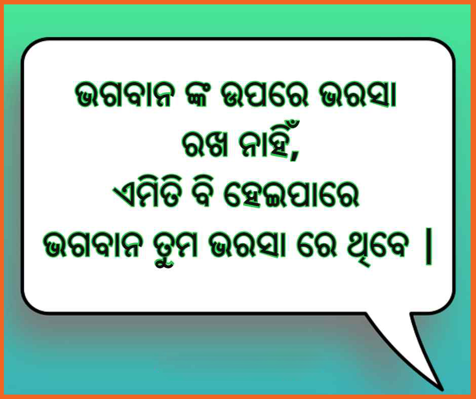 odia quotes image 1