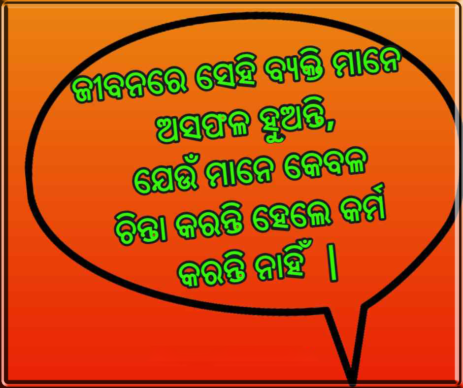odia quotes image 2