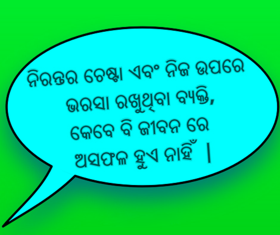 odia quotes image 3