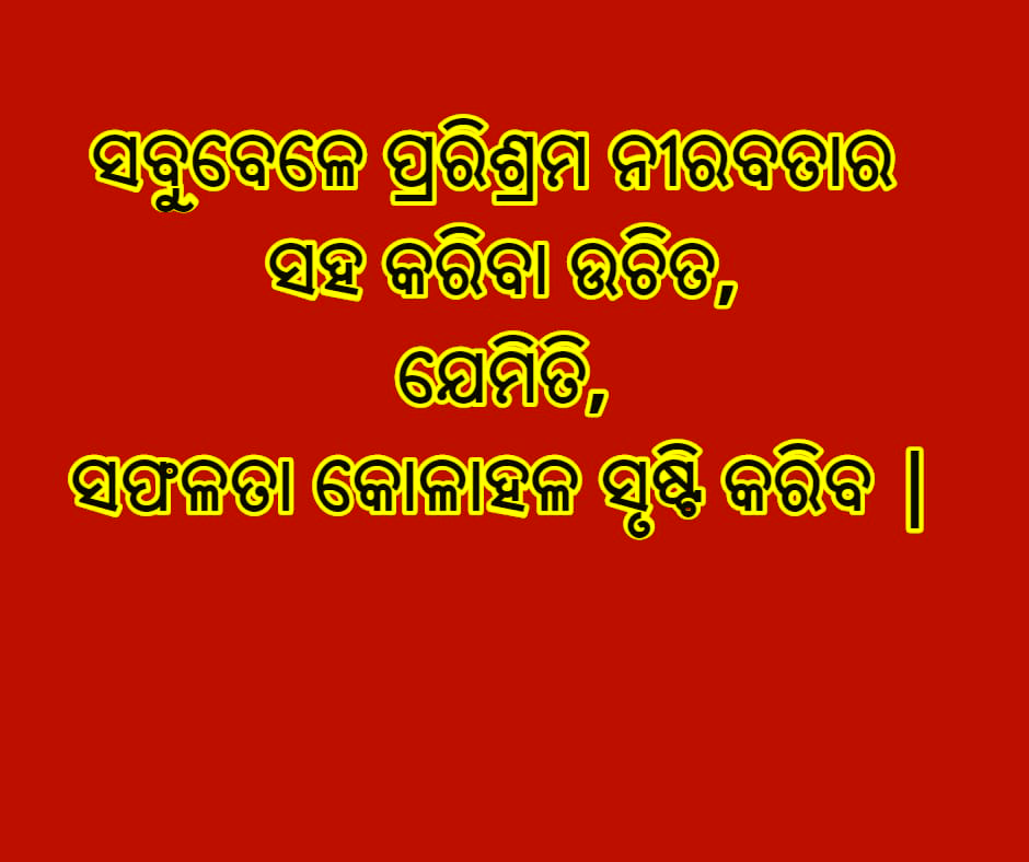 odia quotes image 4