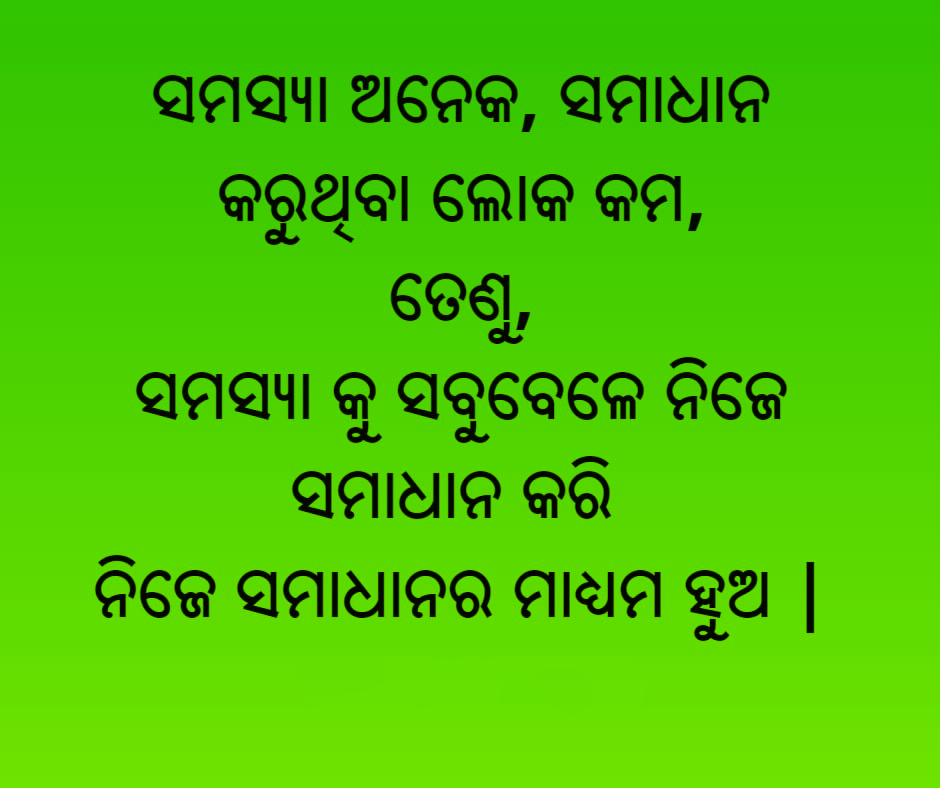 odia quotes image 5