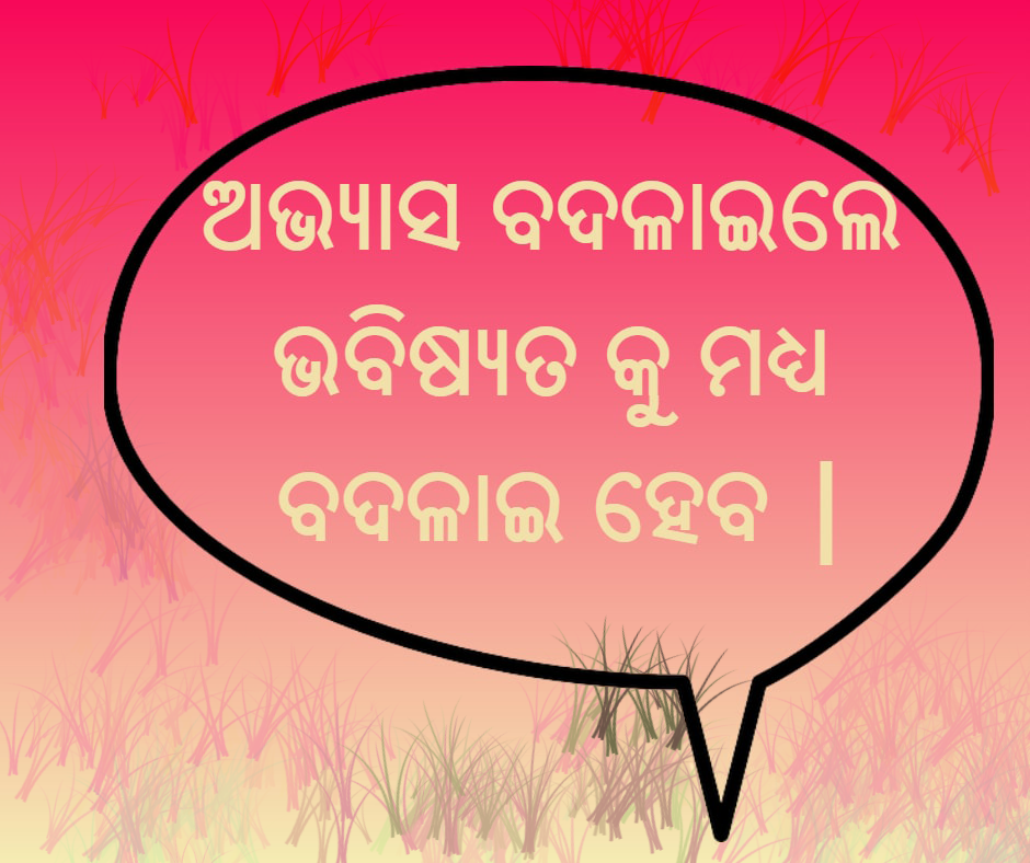 odia quotes on education image