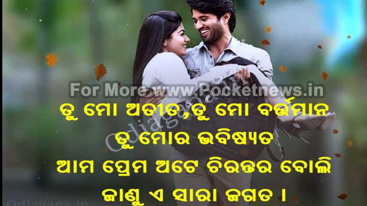 Odia Shayari Romantic