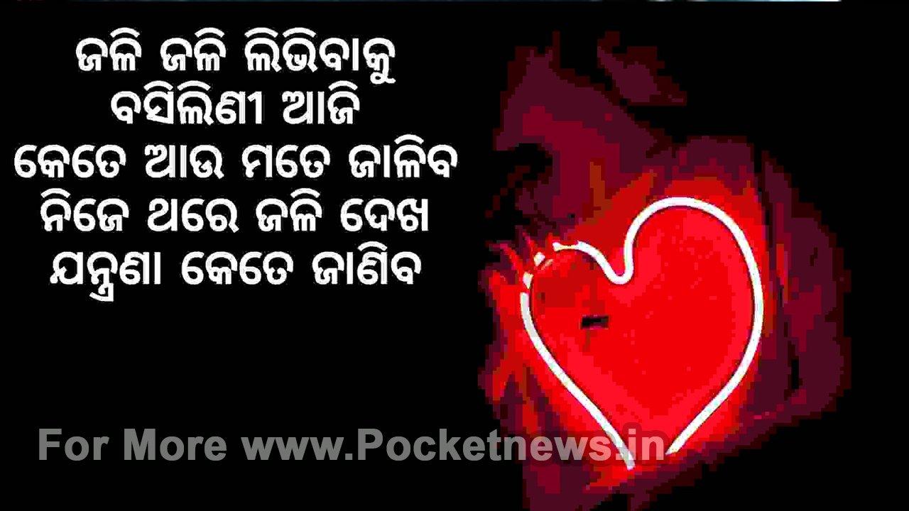 Odia Shayari - odia love shayari