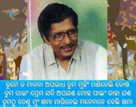 Chithi Mora Tiki Chadhei Lyrics
